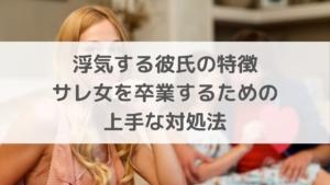 浮気する彼氏の特徴|サレ女を卒業するための上手な対処法