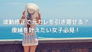 【復縁】波動修正で元カレを引き寄せる?復縁を叶えたい女子必見!