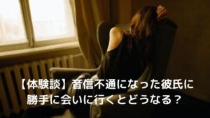 【体験談】音信不通になった彼氏に勝手に会いに行くとどうなる?