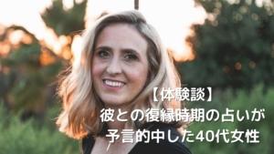 【体験談】彼との復縁時期の占いが予言的中した40代女性